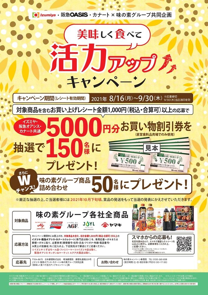 ★イズミヤ・阪急オアシス・カナート★美味…の画像