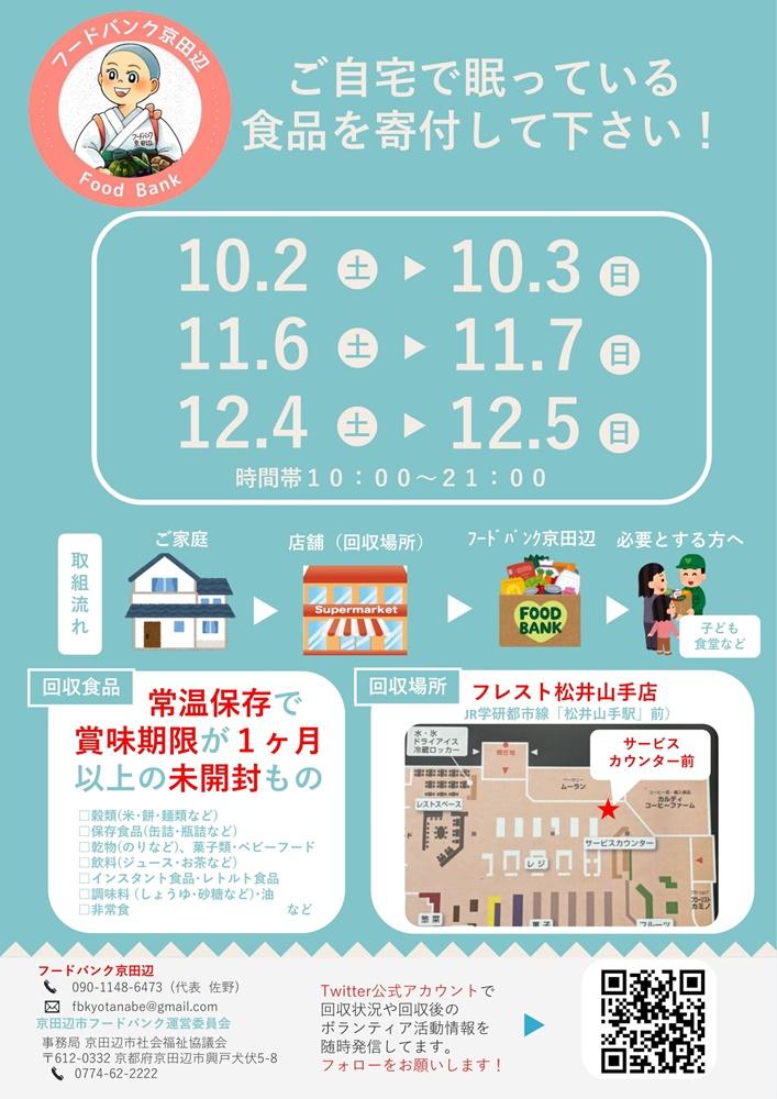 ★フレスト松井山手店★フードドライブ10月…の画像