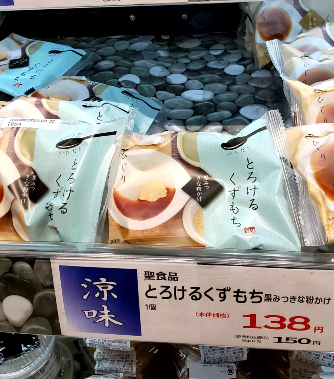 ★フレスト松井山手店★冷たいものが食べた…の画像