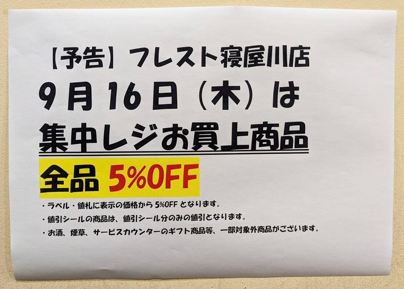 ★フレスト寝屋川店★9月16日(木)は集中レジお買い上げ商品全品5%off