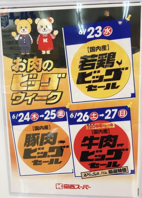 ★関西スーパー西冠店★お肉のビッグセール…の画像
