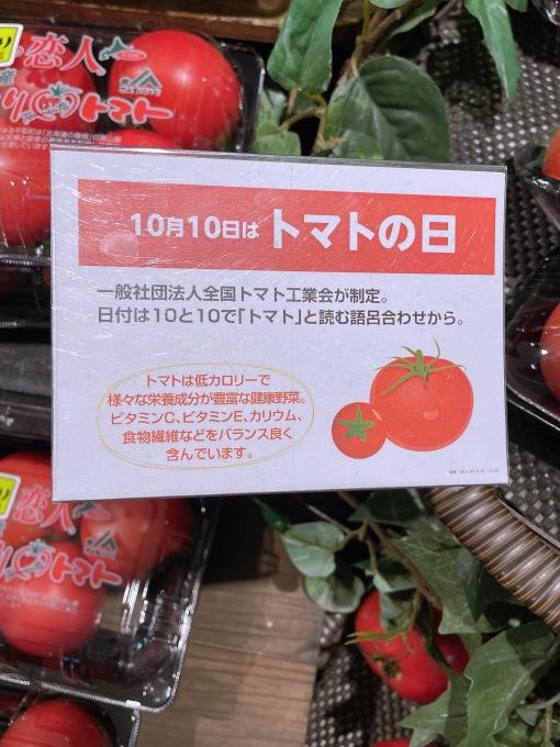 ★フレンドマート高槻川添店★10月はいろんな日がいっぱい♪