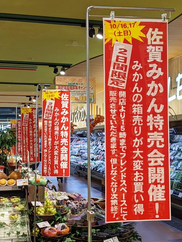 ★フレンドマート交野店★10月16日~17日 佐…の画像