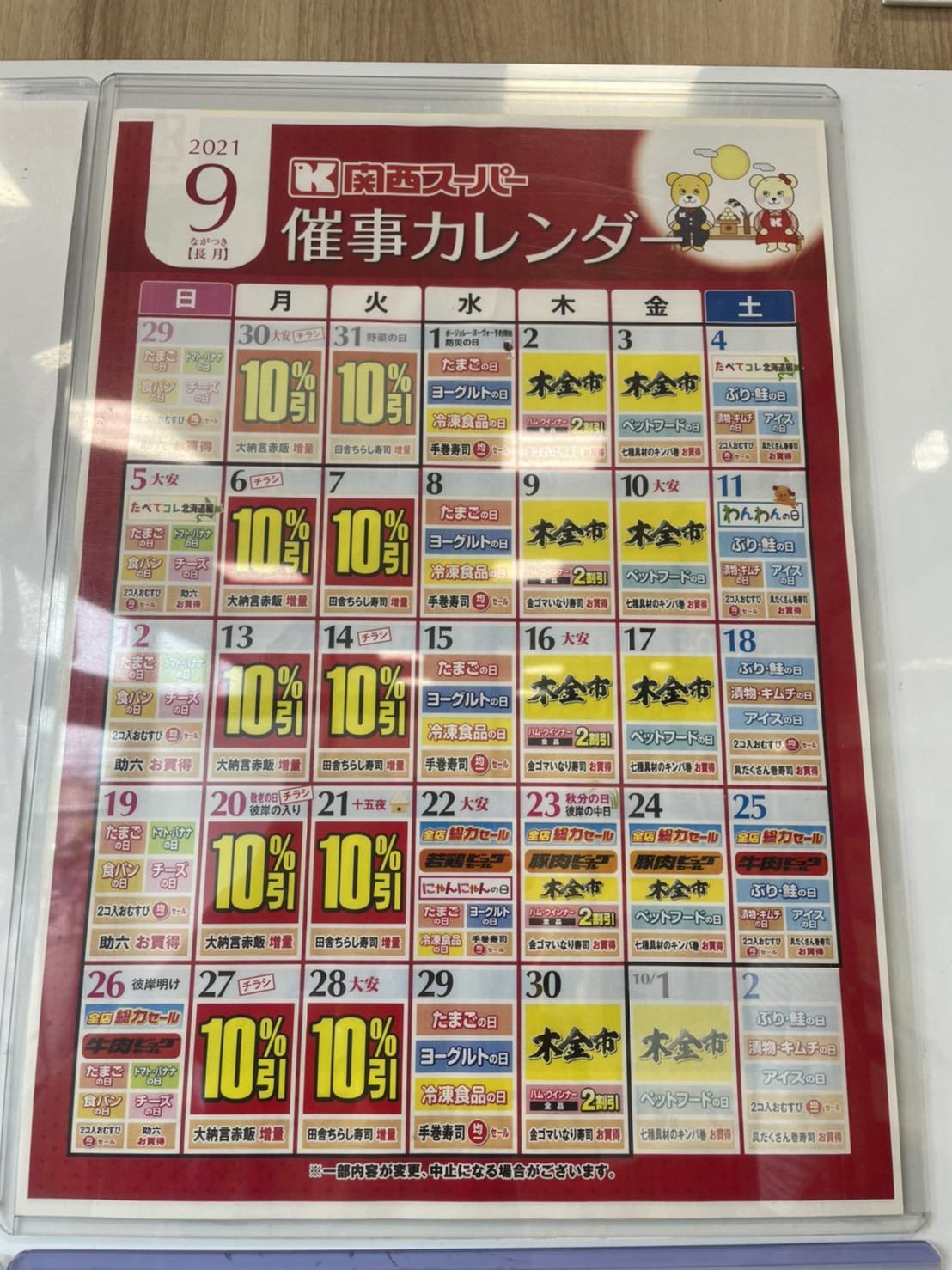 ★関西スーパー西冠店★今月の催事カレンダーの画像