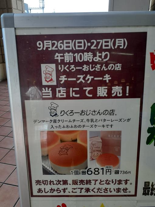 ★イズミヤ天下茶屋店★9月26日・27日りくろ…の画像