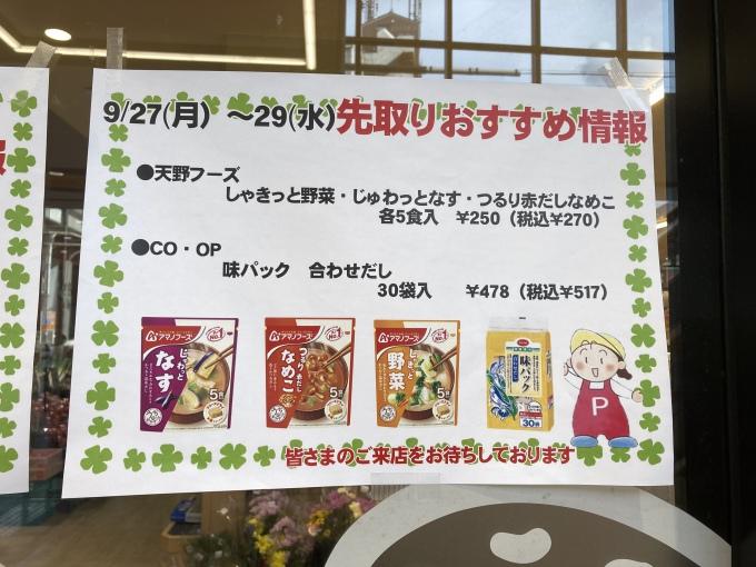 ★おおさかパルコープ粉浜店★9/27〜先取りおすすめ情報!