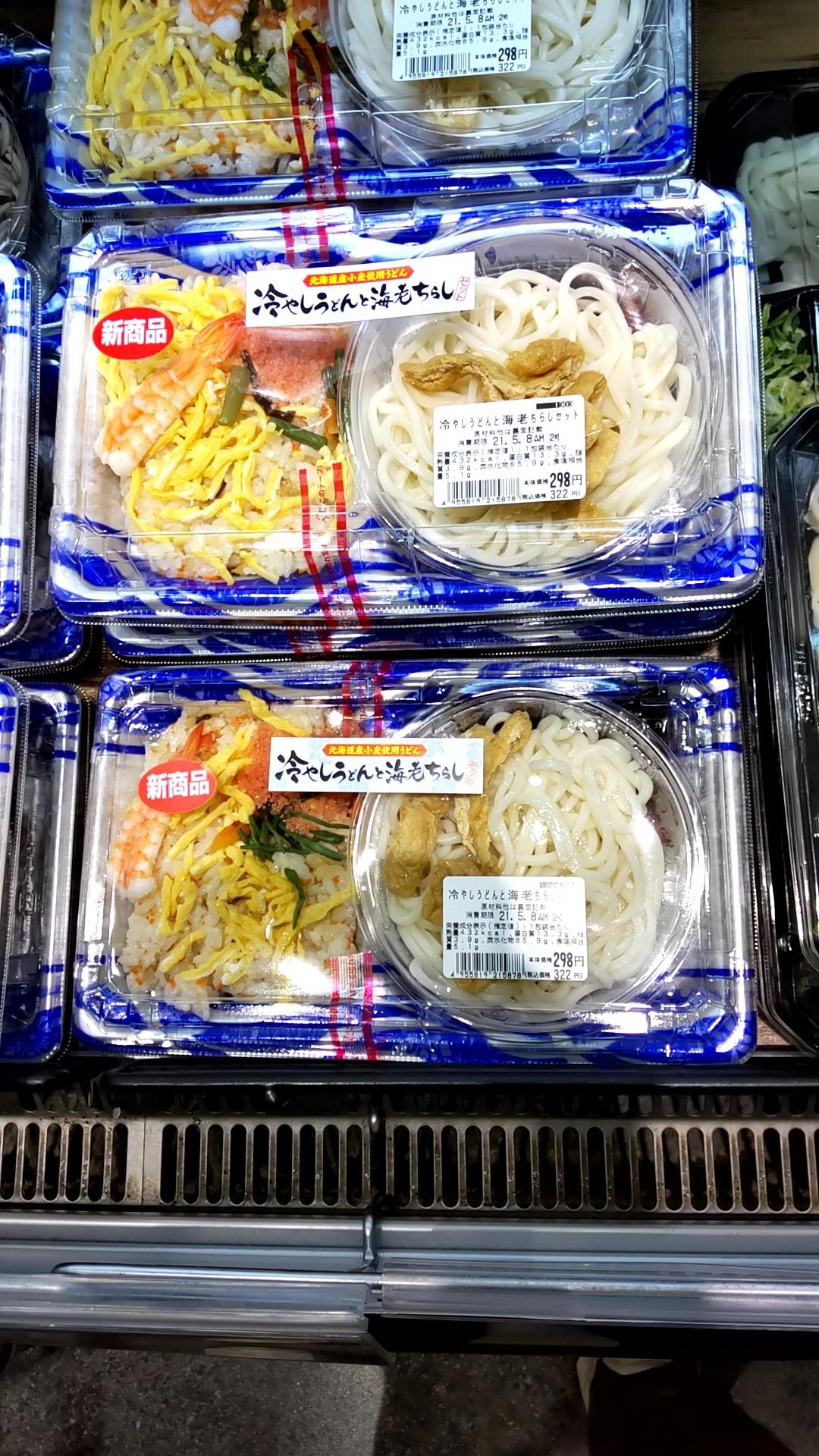 ★フレスト松井山手店★こだわりの冷やしう…の画像