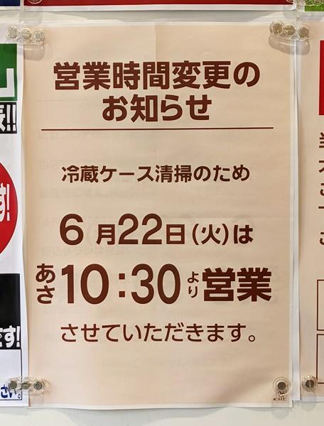 ★ライフ香里園店★6月22日(火)営業時間変更になります