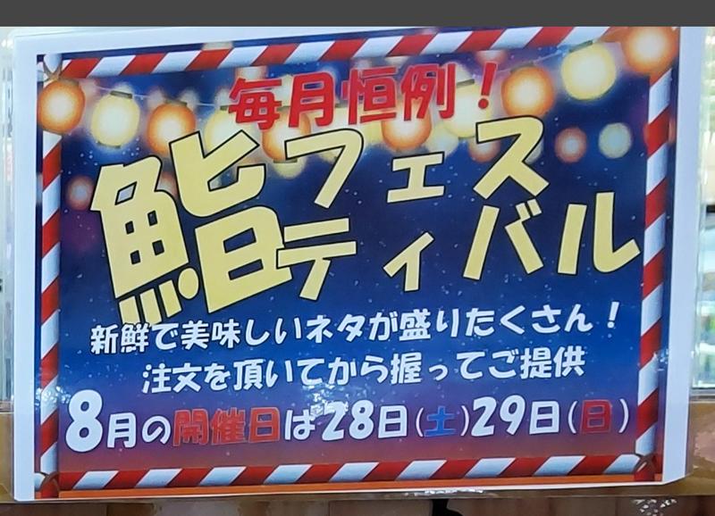 ★ミスギヤ京都八幡店★8月28日・29日は毎…の画像