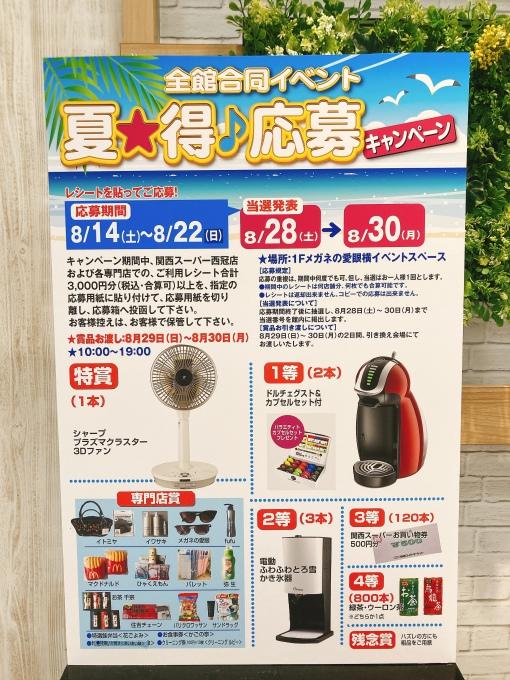 ★関西スーパー西冠店★夏得応募キャンペーン★