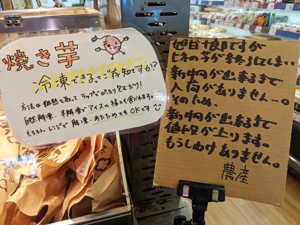 ★おおさかパルコープ星ヶ丘店★焼き芋も値上げ…だけど信じて待つよー!【10月13日】