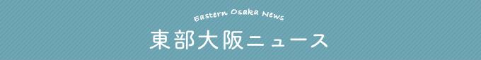 東部大阪ニュース