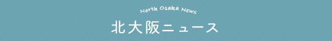 北大阪ニュース