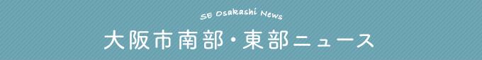 大阪市南部・東部ニュース