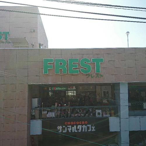 フレスト香里園店