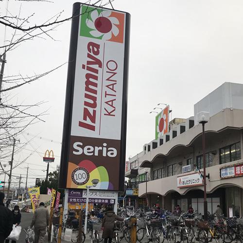イズミヤ交野店