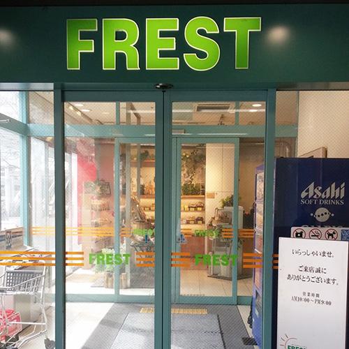 フレスト寝屋川店