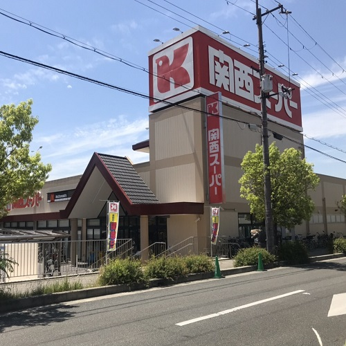 関西スーパー河内磐船店